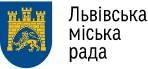 Львівська міська рада
